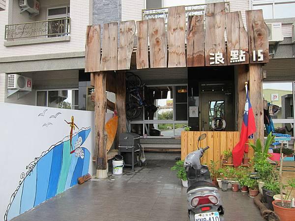 浪點衝浪民宿 (1)