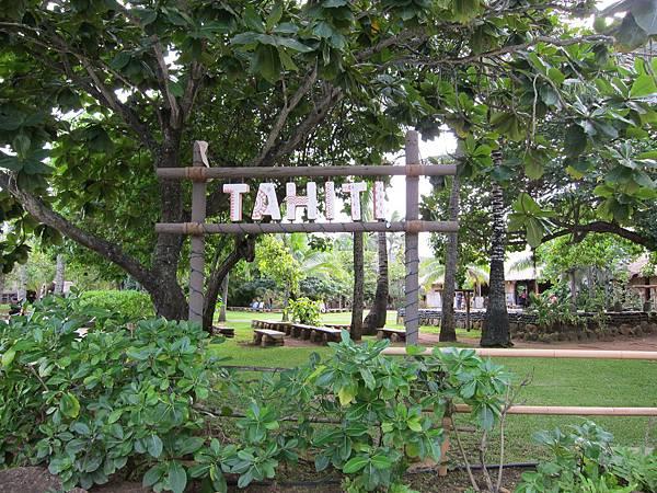 大溪地 Tahiti (1)