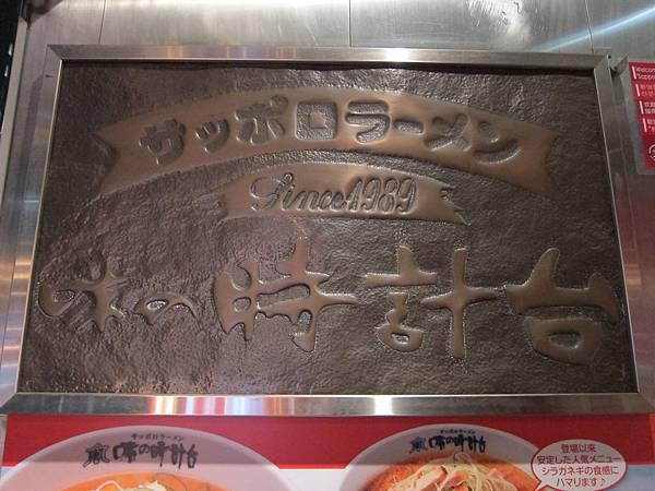 味の時計台拉麵 (2)