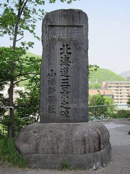 140529-1 定山源泉公園 (1)