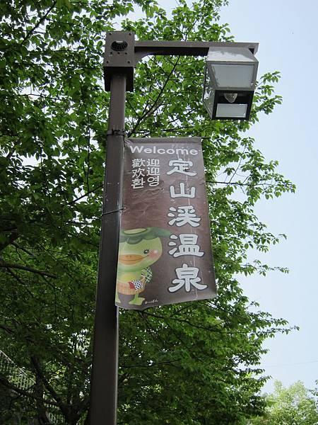 140529-1 定山源泉公園 (2)