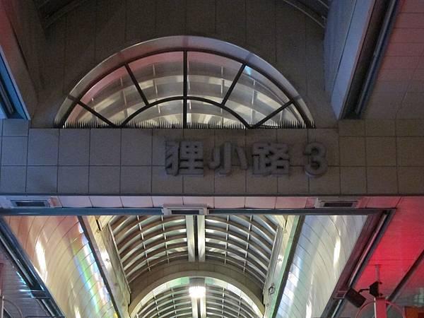 140529-7 狸小路商店街 (1)