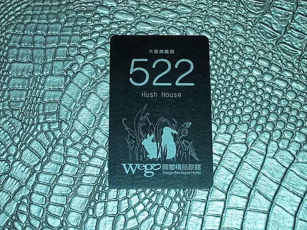140825 Wego Hush House (1)