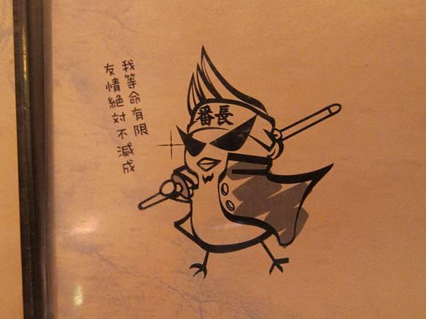 鳥番長 (3)