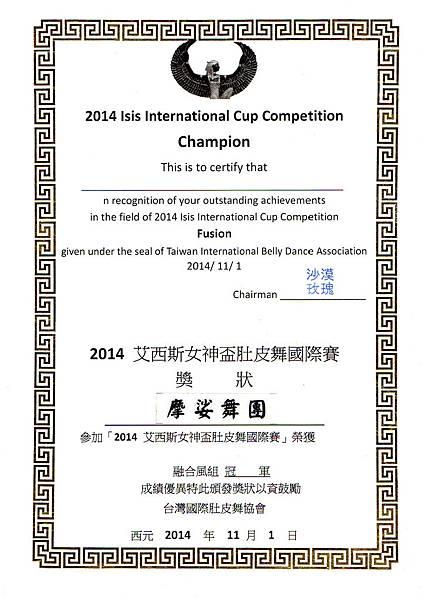 141101-10 艾西斯女神盃肚皮舞國際賽獎狀