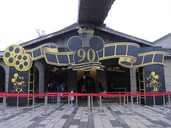 150127 迪士尼90周年特展 (1)