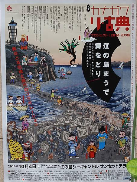 140920-2 江之島 (12)
