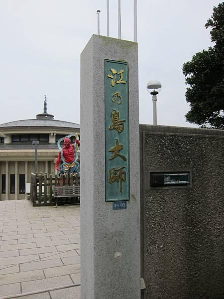 140920-2 江之島 (61)
