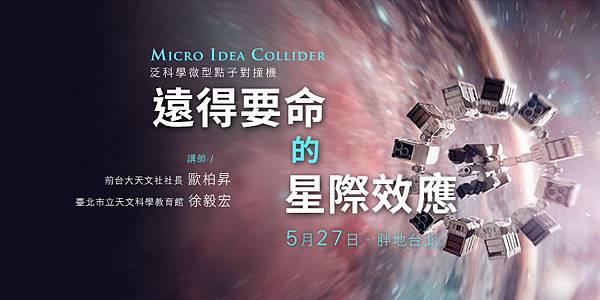 150527 遠得要命的星際效應:M.I.C.微型點子對撞機XXXIV (1)