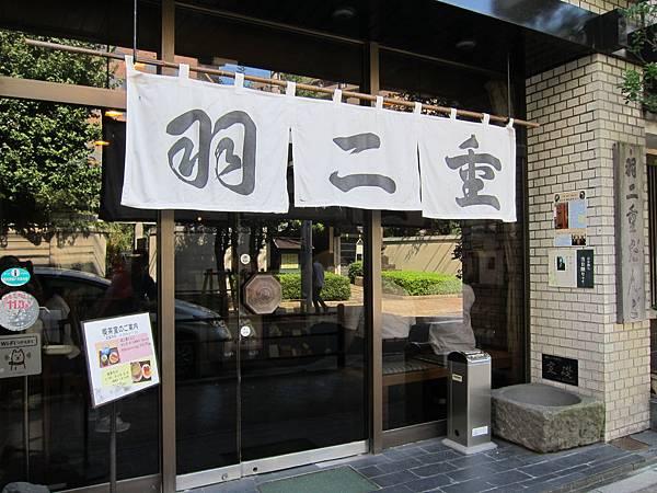 羽二重団子本店 (3)
