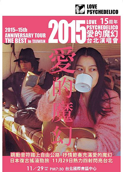 151129 愛的魔幻15周年台北演唱會