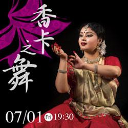 160701 香卡之舞 (1)