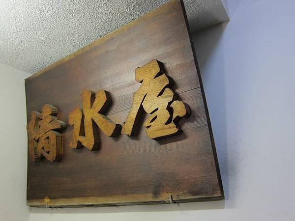 清水屋 (2)