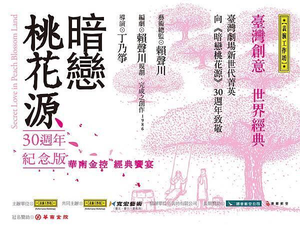 160807 《暗戀桃花源》30週年紀念版 (1)