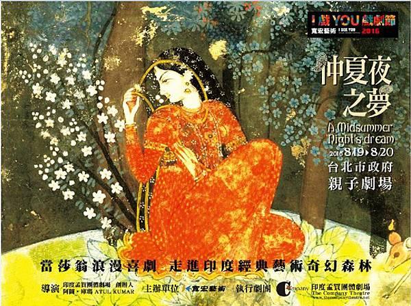 160819 仲夏夜之夢 (1)