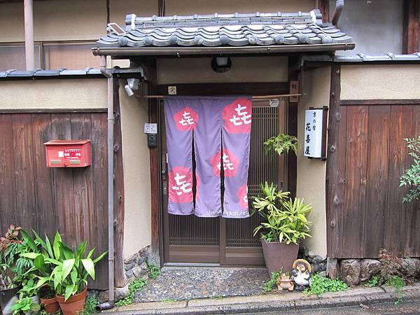 京都花喜屋 Hanakiya Inn (3)