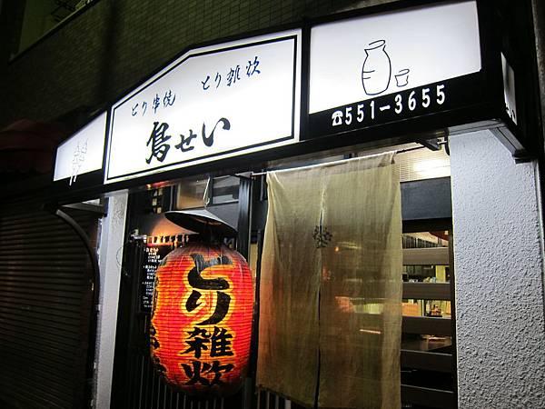 鳥せい清水店 (2)