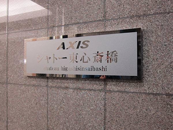心齋橋櫻花旅館 (1)