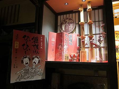 161114-6 舞妓はんひぃ~ひぃ~ (2)