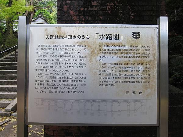 161115-10 南禪寺水路閣 (1)