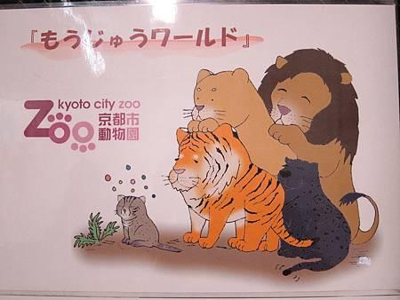 161115-11 大丸京都店 (1)