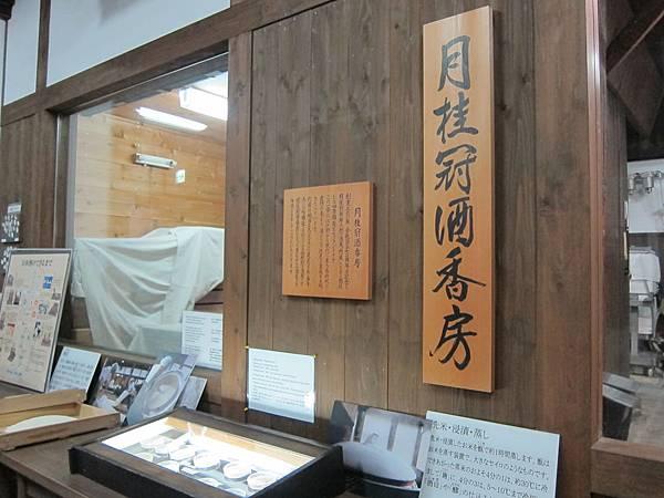 161116-3 月桂冠大倉記念館 (14)