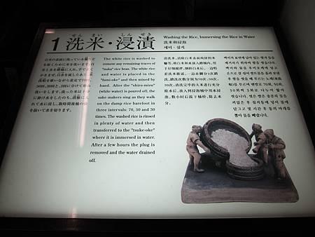 161116-3 月桂冠大倉記念館 (39)