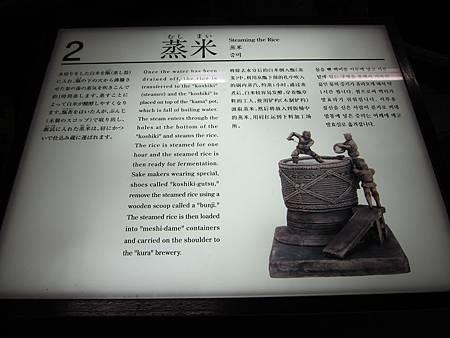 161116-3 月桂冠大倉記念館 (41)