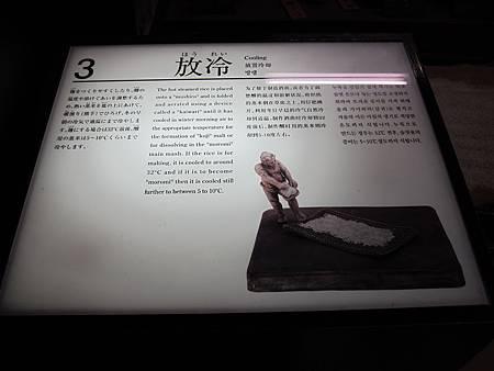 161116-3 月桂冠大倉記念館 (43)