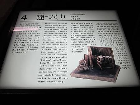 161116-3 月桂冠大倉記念館 (45)