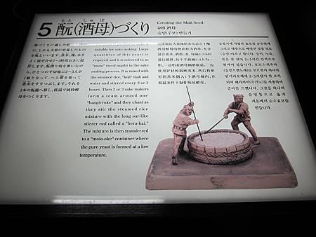 161116-3 月桂冠大倉記念館 (50)
