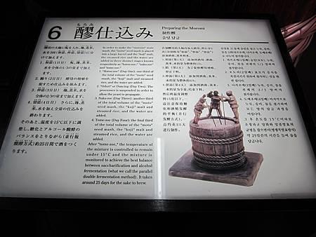 161116-3 月桂冠大倉記念館 (53)