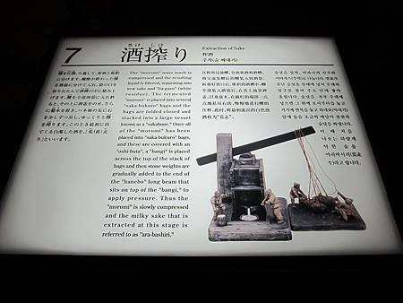 161116-3 月桂冠大倉記念館 (55)