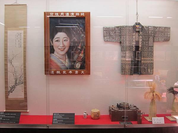 161116-3 月桂冠大倉記念館 (62)