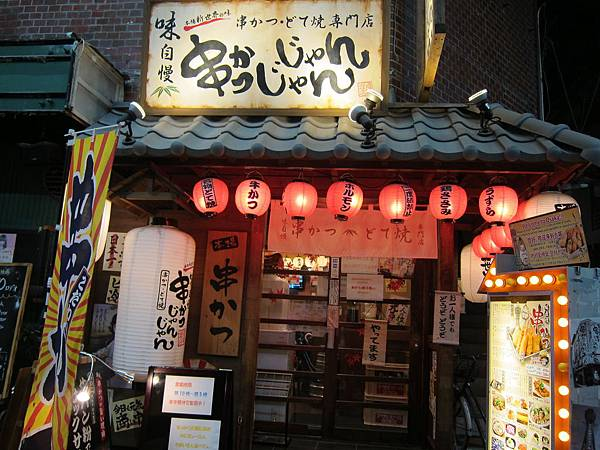 串かつ じゃんじゃん道頓堀店 (1)