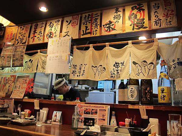 串かつ じゃんじゃん道頓堀店 (2)