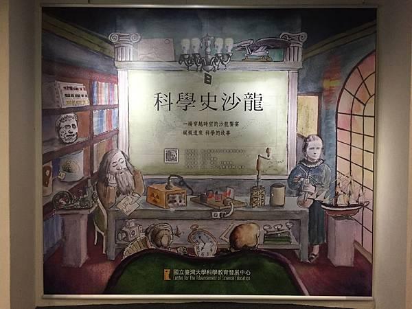 161227 科學史沙龍 (1)