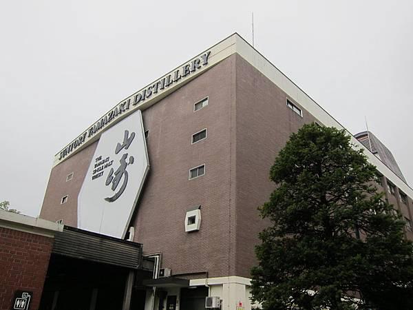 161120-1 山崎蒸溜所 (3)