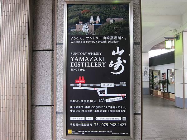 161120-1 山崎蒸溜所 (2)