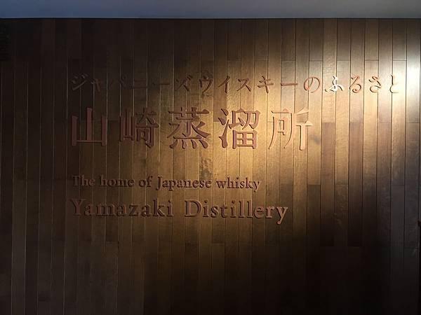 161120-1 山崎蒸溜所 (8)