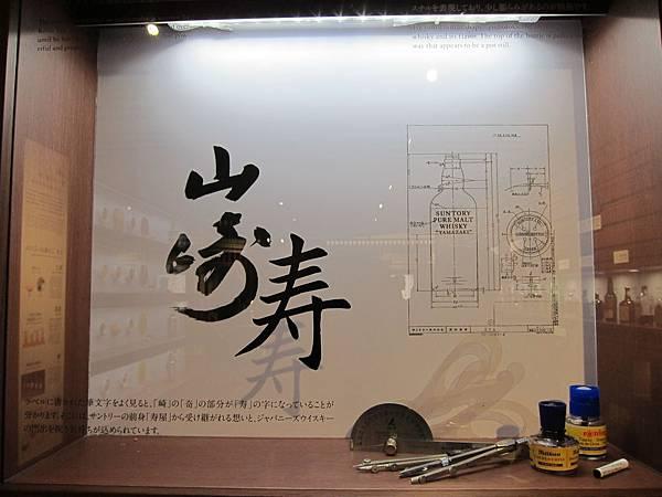 161120-1 山崎蒸溜所 (34)