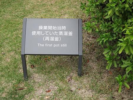 161120-1 山崎蒸溜所 (72)