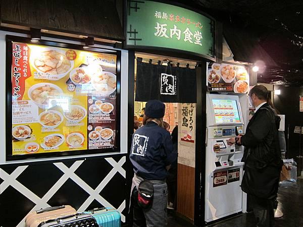 坂內食堂京都店 (1)
