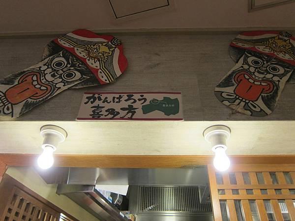 坂內食堂京都店 (3)