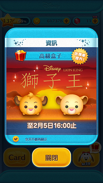 TsumTsum - Lion King (1)