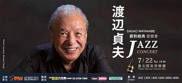 170722 渡邊貞夫 爵對經典音樂會