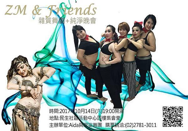 純淨晚會:ZM & Friends