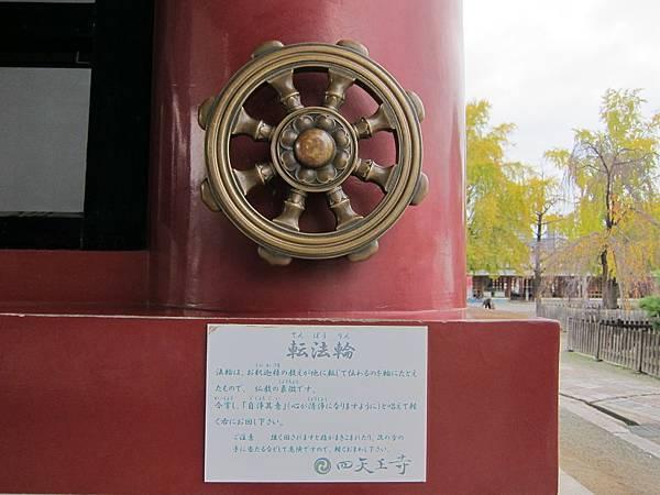 161119-3 四天王寺 (5)