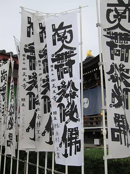 161119-3 四天王寺 (26)
