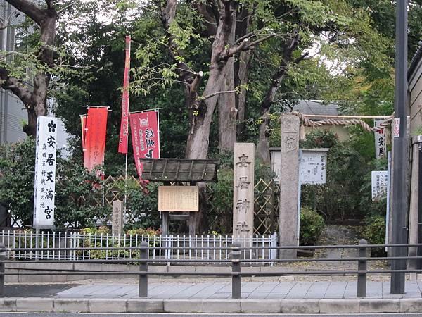 161119-5 安居神社 (1)